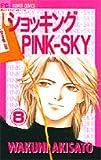 ショッキングPINK-SKY (8)