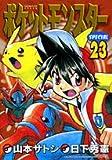 ポケットモンスターSPECIAL (23)