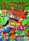 ポケットモンスターSPECIAL 24 (24)