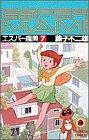 エスパー魔美 (7)アニメコミック