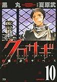 クロサギ 10―戦慄の詐欺サスペンス (10)
