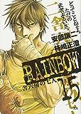 RAINBOW 15 (15)
