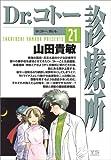 Dr.コトー診療所 21 (21)