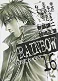 RAINBOW 16 (16)