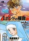 高橋留美子「1ポンドの福音」第4巻