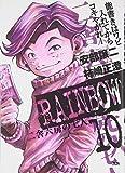 RAINBOW 10 (10)
