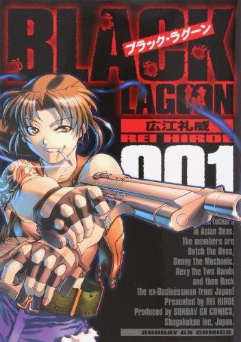 ブラック・ラグーン 1 (1)