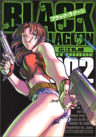 ブラック・ラグーン 2 (2)