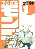 正義警官モンジュ 1 (1)
