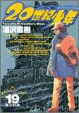 20世紀少年 19 [特製CD付き]―本格科学冒険漫画 (19)