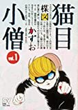 猫目小僧 (Vol.1)