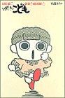 いまどきのこども (5) / 玖保 キリコ