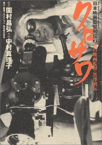 クロサワ―炎の映画監督・黒沢明伝