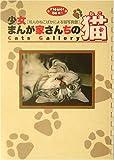少女まんが家さんちの猫―10人のねこばかによる猫写真館