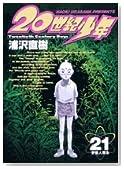 20世紀少年 21―本格科学冒険漫画 (21)