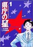 県庁の星 1 (1)