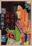 沈夫人の料理人 4 (4)