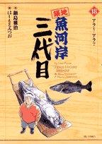 築地魚河岸三代目 (18)