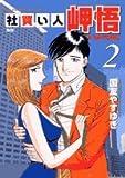 社買い人岬悟 2 (2)
