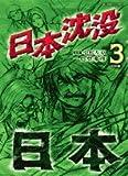 日本沈没 3 (3)