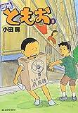 小田扉「団地ともお」第8巻