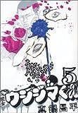 闇金ウシジマくん 5 (5)