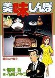 美味しんぼ (3)