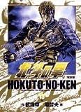 北斗の拳 13 完全版 (13)