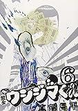 闇金ウシジマくん 6 (6)