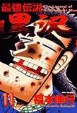 最強伝説黒沢 11 (11)