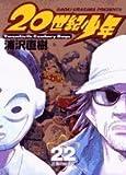 20世紀少年―本格科学冒険漫画 (22)