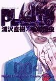 プルートウ―鉄腕アトム「地上最大のロボット」より(4)