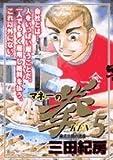 マネーの拳 5 (5)