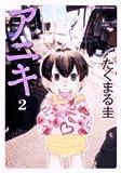 アニキ 2 (2)