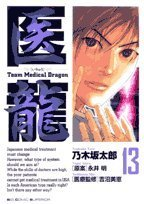 医龍 13―Team Medical Dragon (13)