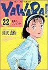 Yawara! (22)