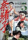 奈緒子 (5) / 坂田 信弘