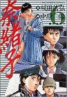 奈緒子 (6) / 坂田 信弘