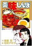 美味しんぼ (52)