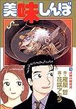 美味しんぼ (79)
