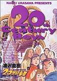 20世紀少年―本格科学冒険漫画 (5)