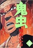 鬼虫 5 (5)
