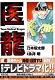 医龍 1―Team Medical Dragon (1)