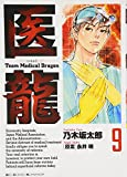 医龍―Team Medical Dragon (9)