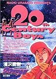 20世紀少年―本格科学冒険漫画 (11)