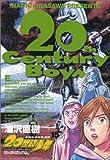 20世紀少年―本格科学冒険漫画 (15)