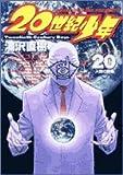20世紀少年―本格科学冒険漫画 (20)