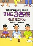 THE3名様 豆ぬきフルーツみつ豆の章