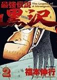 最強伝説黒沢 2 (2)