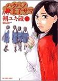 ハクバノ王子サマ 1 (1)